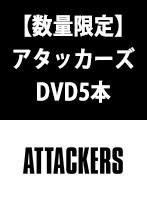 アタッカーズDVD5本セット