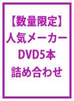 人気メーカーDVD5本セット