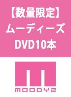 ムーディーズDVD10本セット