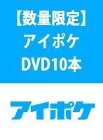 アイデアポケットDVD10本セット