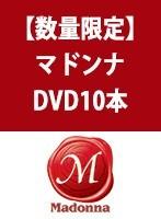 マドンナDVD10本セット