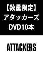 アタッカーズDVD10本セット