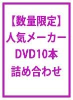 人気メーカーDVD10本セット
