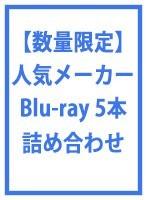 人気メーカーBlu-ray5本セット