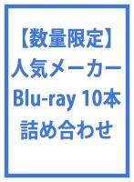 人気メーカーBlu-ray10本セット