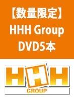 HHHグループDVD5本セット