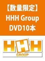HHHグループDVD10本セット