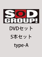 【50セット限定】SODグループ詰め合わせBOX(5本入り)Aセット