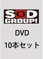 【30セット限定】DVD詰め合わせBOX(10本入り)