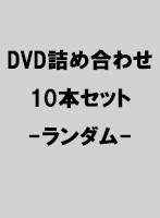 【期間限定販売】アダルトDVD10本詰め合わせ ランダムセット