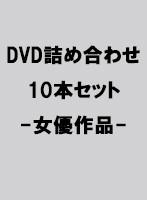 【期間限定販売】アダルトDVD10本詰め合わせ 女優作品セット