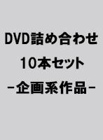 【期間限定販売】アダルトDVD10本詰め合わせ 企画系作品セット
