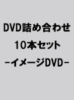 【期間限定販売】アダルトDVD10本詰め合わせ イメージDVDセット