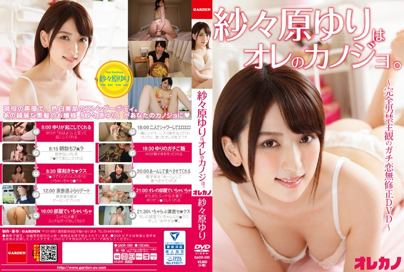 GAOR-095 Gauze _Hara Yuri Girlfriend Of Me.