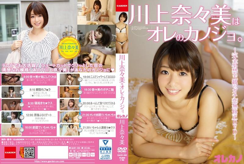 GAOR-098 Nanami Kawakami Is Girlfriend Of Me.