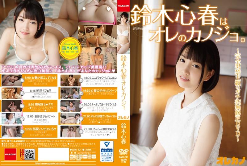 GAOR-101 Suzuki Kokoroharu The Girlfriend Of Me. (GARDEN) 2016-08-25