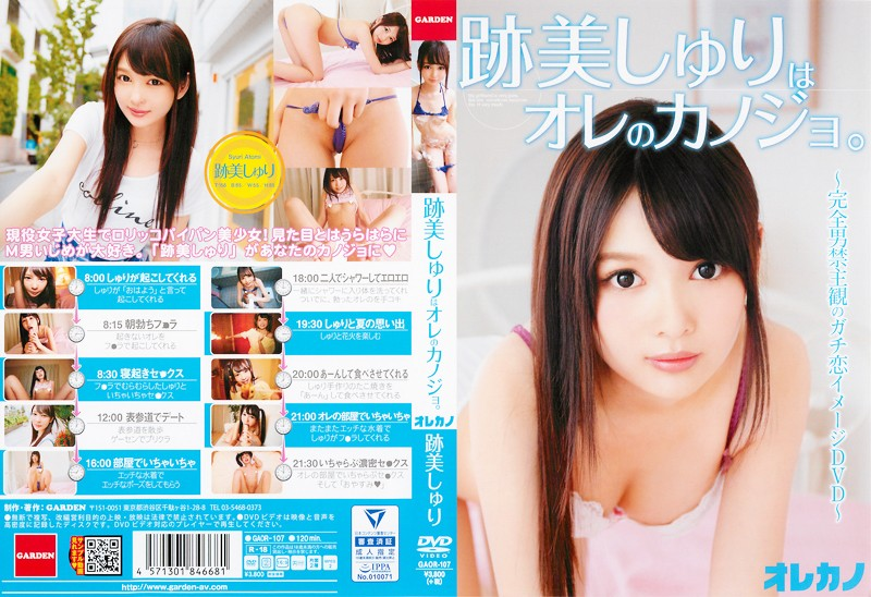 [GAOR-107] Shuri Atomi Is My Girlfriend.
