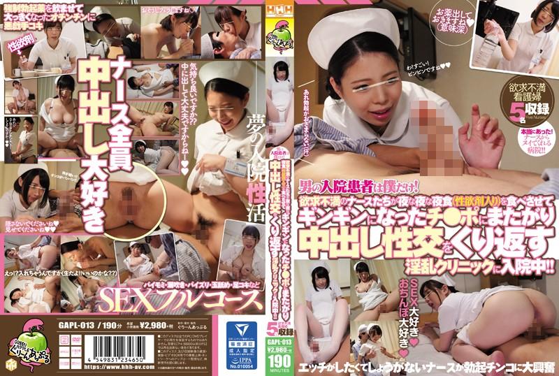 GAPL-013_A-男の入院患者は僕だけ-欲求不満のナ-スたちが夜な夜な夜食(性欲剤入り-を食べさせて-ギンギンになったチ○ポにまたがり中出し性交をくり返す淫乱クリニックに入院中-