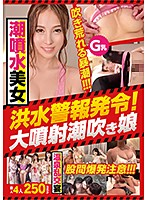 GAV-025 - 洪水警報発令!大噴射潮吹き娘  - JAV目錄大全 javmenu.com