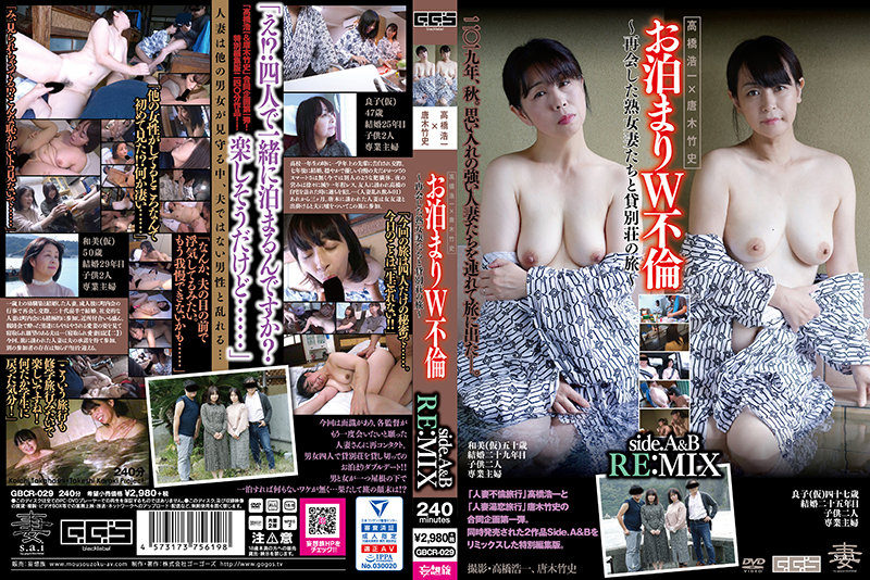 [GBCR-029] お泊まりW不倫~再会した熟女妻たちと貸別荘の旅~Side.A&B RE:MIX