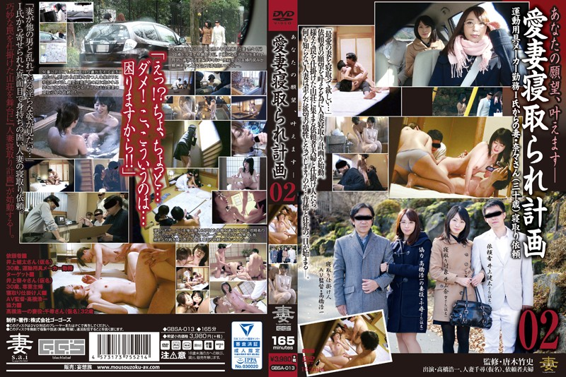 GBSA-013 My Beloved Wife Got Fucked