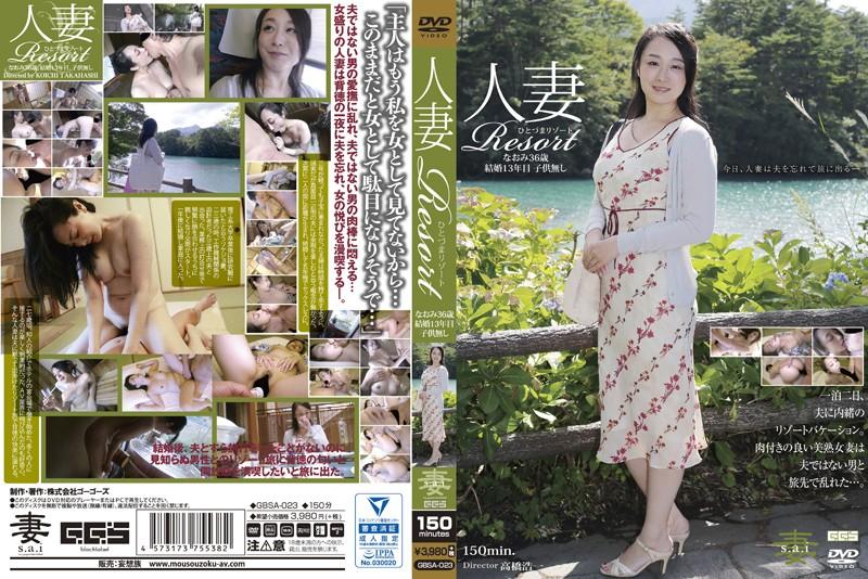 [GBSA-023] 人妻Resort 02 熟女 GBSA