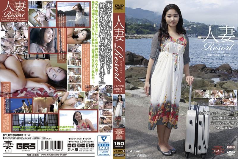 [GBSA-025] 人妻Resort ともこ37歳、結婚13年目、子供1人 GBSA 高橋浩一