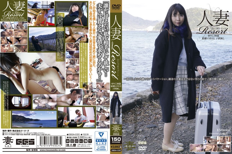 GBSA-030 アマチュア - ゴーゴーズブラック 妄想族 [2018-02-19]