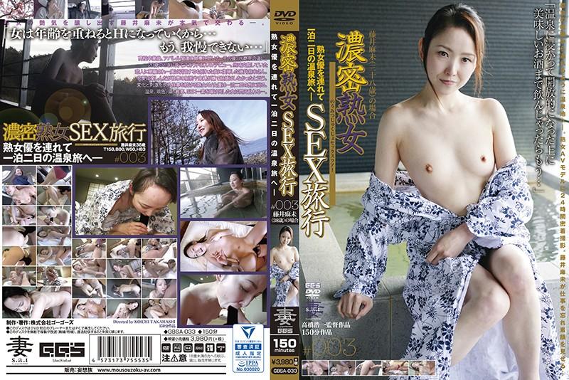[FHD]GBSA-033 濃密熟女SEX旅行 #003 藤井麻未