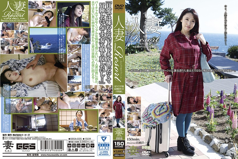 GBSA-035 Married Wear Resort Roriko 37 Years Old, Married Eighth Year, Without Children