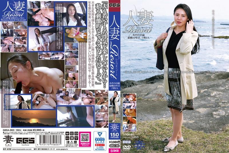 GBSA-063 人妻Resort みその43歳 ゴーゴーズブラック/妄想族 [2020-06-25]