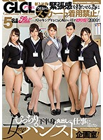 [GCF-010] In Order To Get These New Employees To Take Their Work Seriously, Starting Today, No Skirts Allowed! The Variety Planning Office Is Filled With Hard-Working Girls Exposing Their Voluptuous Asses In Pantyhose!