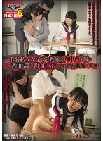 有名私立女子校の教師が内申点を餌に三者面談で母娘3Pしている悪徳教師の実態!