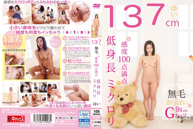 GDKT-012 137cm Hairless Sensitivity 100 Points Short Stature Mikurori Yui