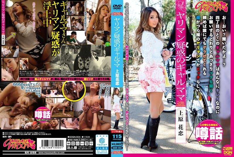 GDQN-004 Bimbo Suspicion Of Gyarumama Uehara Hanakoi