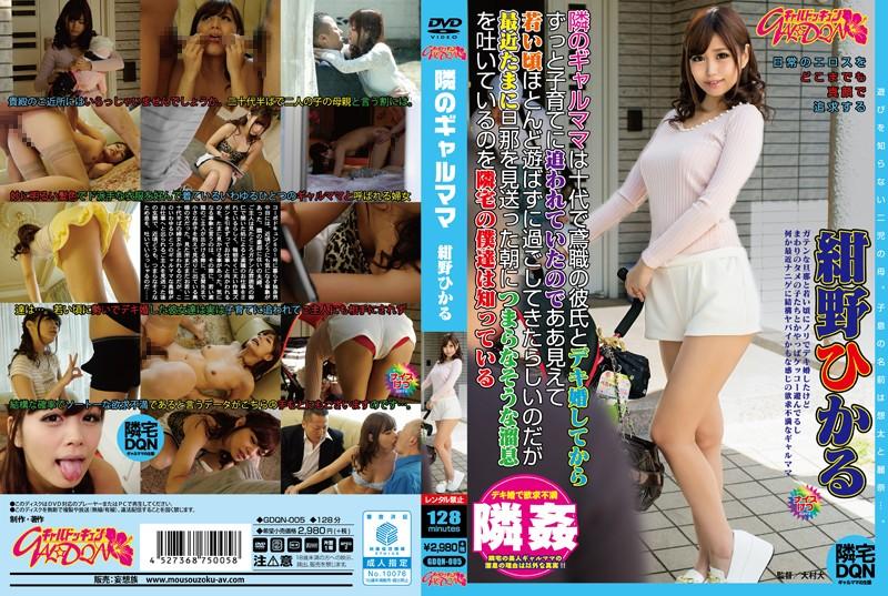 GDQN-005 Next Gyarumama Konno Hikaru