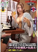 出張先の温泉旅館で女上司と酒を飲んでいたらお説教に!次第に酔っ払ってきた女上司の浴衣が乱れノーブラ生爆乳が丸見え!当然、勃起してしまい…