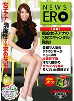 GDTM-013 Active Duty Women Ana 3 Crotch Scandal Uncovered