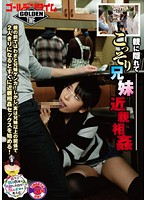 GDTM-018 Hamasaki Mao - Hiding In The Parent Secretly Siblings Incest