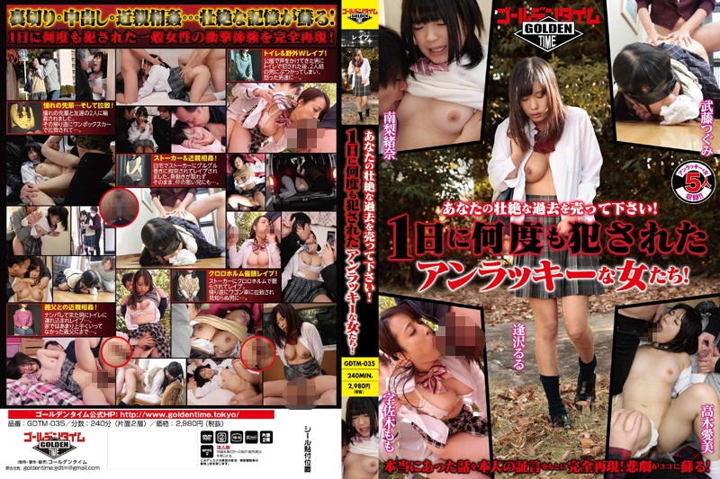GDTM-035 Please Sell Your Fierce Past!Unlucky Woman Who Was Also Committed Several Times A Day!
