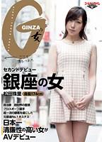 セカンドデビュー 銀座の女 松田珠里