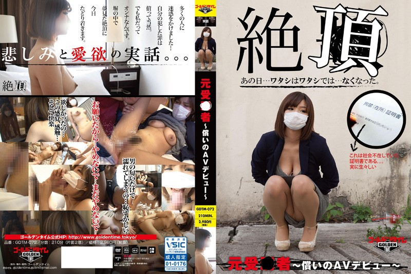 GDTM-072 Moto_ _ Person - Atonement Of Av Debut ~