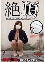 元受○者~償いのAVデビュー~
