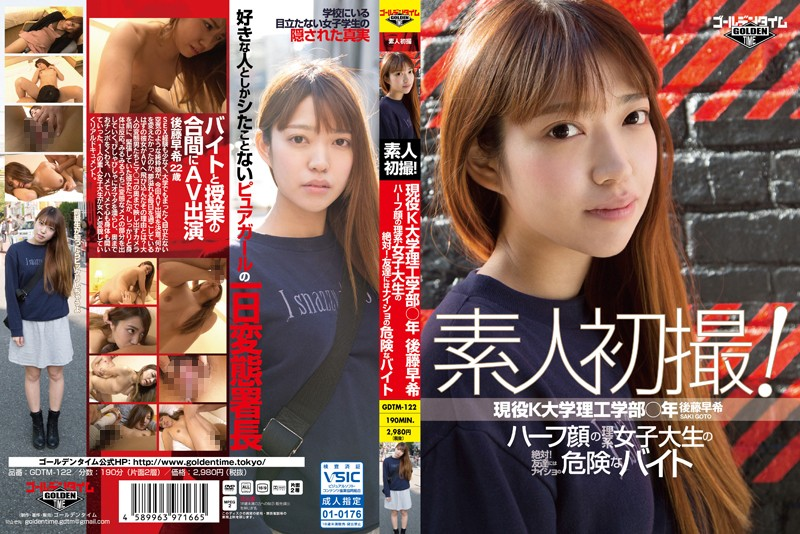 GDTM-122 First Amateur Shooting!Active Duty K University Faculty Of Science And Technology _ Years Saki Goto-half Face Absolute Science College Student!Dangerous Byte Of The Secret To Friends ~
