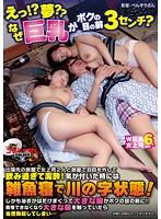 出張先の旅館で女上司2人と部屋で飲み過ぎて雑魚寝で川の字状態!しかも浴衣がはだけまくって大きな胸がボクの目の前に!!当然勃起してしまい…