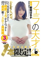 GDTM-134 1 Limited Edition!Yoshishirihime Genius Revival Haruka Maeda-life Once SEX With Transcendence Blow Technique Of Illusion That Want To Experience!Re-advent Of As Long As One ~