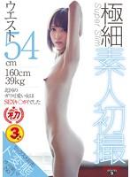 極細(ウエスト54cm)素人初撮~160cm39kgの北国のガリ可愛い女はSEXキ○ガイでした~