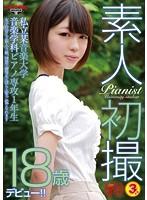 18歳素人初撮~浜崎いちか(私立某音楽大学音楽学科ピアノ専攻1年生)女子校育ちの箱入り娘。清楚な優等生の淫らな姿がご覧になれます~