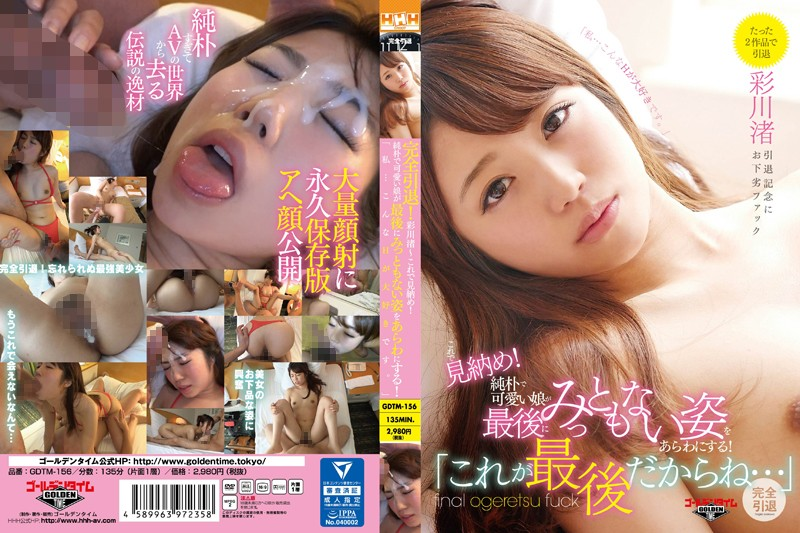"GDTM-156 Full Retirement!saikawanagisa ~ This At Last Look!naive And Cute Daughter To Reveal The Ugly Appearance To The End! ""I ... I Love This H. """