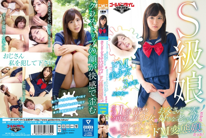 [GDTM-203] A Super Class Girl The Cutest And Most Neat And Clean Beautiful Girl In Class Likes Dirty Old Men Like My Father So It Turns Out She's A Perverted Maso Bitch Who Likes Being Fucked By Dirty Old Bastards! Ai Hoshina